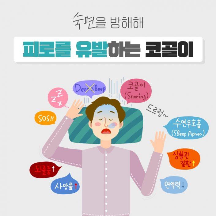 طرق التخلص من الشخير بطرق مستوحاه من الطب الكوري التقليدي