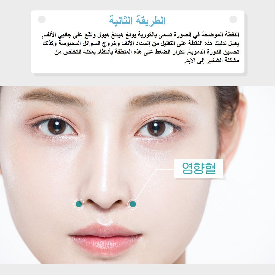 طرق التخلص من الشخير بطرق مساه من  الطب الكوري التقليدي