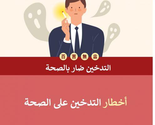 أخطار التدخين على الصحة