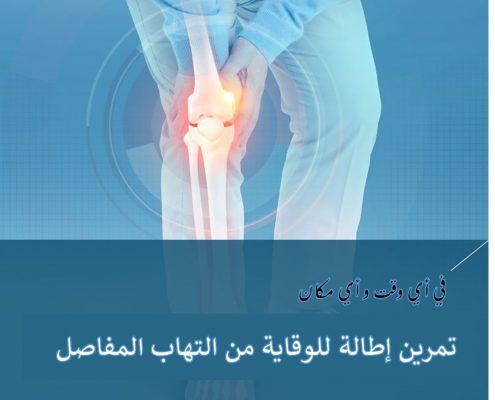 تمرين إطالة للوقاية من التهاب المفاصل