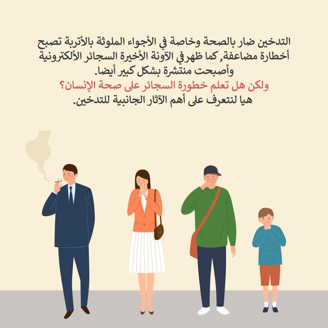 التدخين والصحة