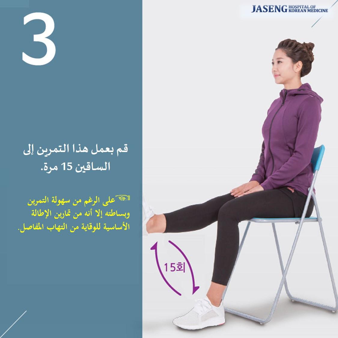 قم بعمل هذا التمرين إلى الساقين 15 مرة.