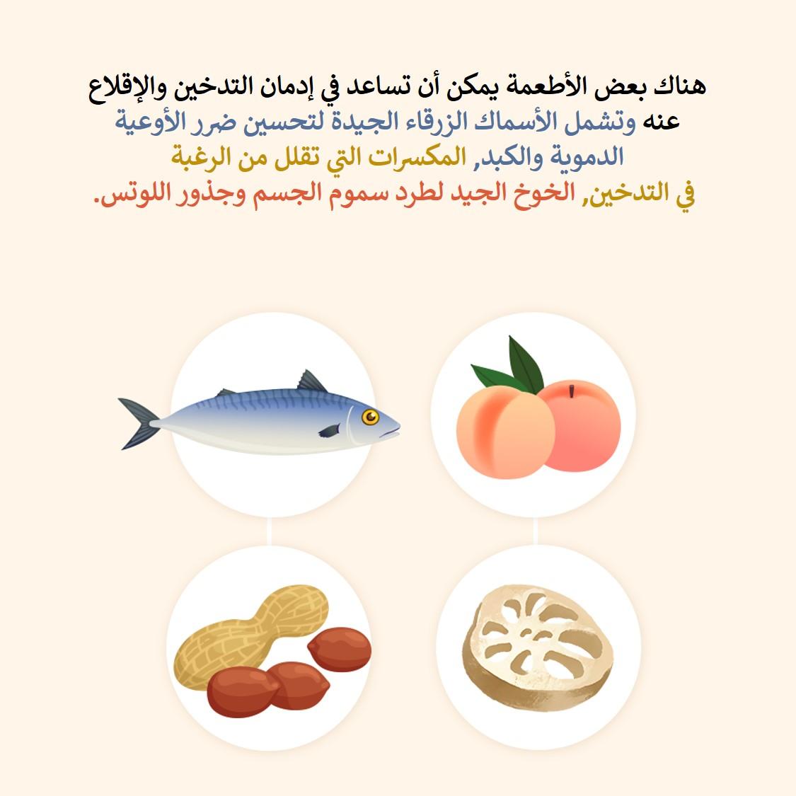 الأطعمة يمكن أن تساعد في مشكلة إدمان التدخين والإقلاع عنه