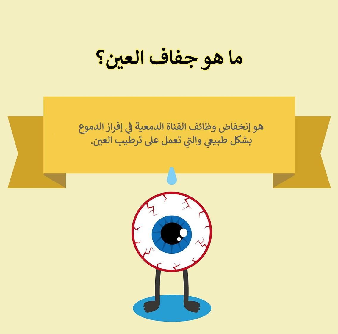 ما هو جفاف العين؟