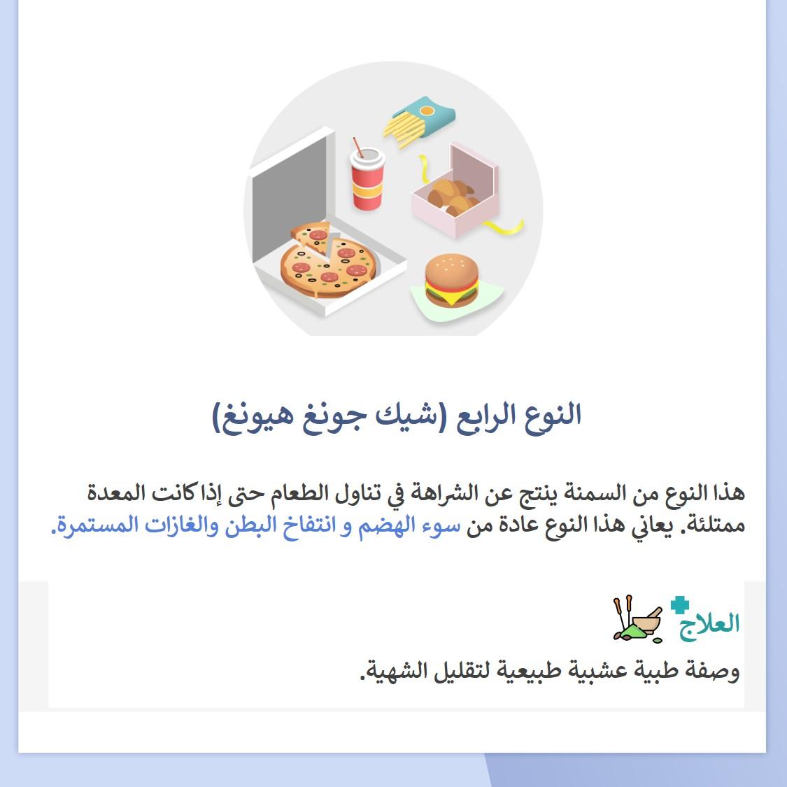 هذا النوع من السمنة ينتج عن الشراهة في تناول الطعام حتى إذا كانت المعدة ممتلئة. يعاني هذا النوع عادة من سوء الهضم و انتفاخ البطن والغازات المستمرة.